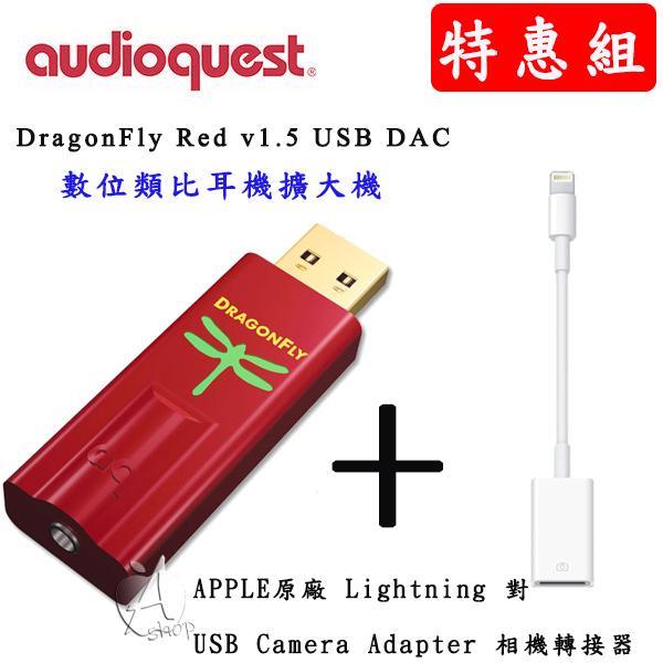 全台首賣【A Shop】 Audioquest Dragonfly v1.5 紅色版 USB DAC耳機擴大機+Lightning相機轉接器套組