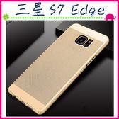 三星 Galaxy S7 Edge 蜂窩網格背蓋 透氣手機殼 全包邊保護套 磨砂手機套 散熱保護殼 洞洞殼
