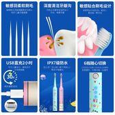 電動牙刷3-6-12歲充電式防水智能超軟毛寶寶自動牙刷