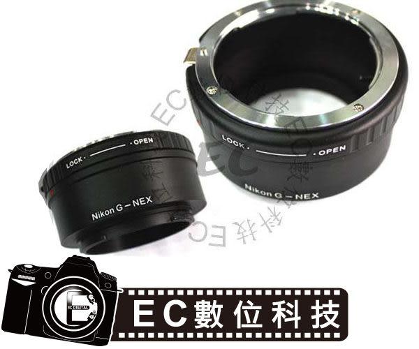 【EC數位】專業級 Nikon G AF 鏡頭轉 Sony E-Mount NEX3 NEX5 NEX-5N NEX5N NEX-VG10 機身鏡頭轉接環