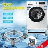 不銹鋼洗衣機底座洗衣機架全自動通用托架架子冰箱底座架滾筒支架QM『櫻花小屋』