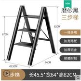 肯泰家用多 摺疊梯子加厚鋁合金人字梯花架置物架三步便攜梯凳ATF 青木鋪子
