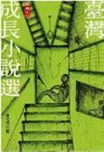 (二手書)臺灣成長小說選