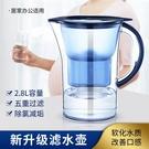 家用凈水器 濾水壺 能量淨水壺 便攜式 濾水壺 椰殼活性炭 淨水壺