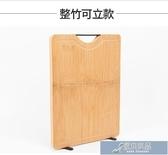 砧板 竹匠防霉菜板非實木竹案板廚房切菜板粘板搟面板家用砧板占板刀板CY『YYJ 原本良品