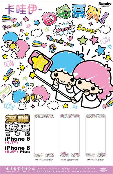 """三麗鷗正版授權~ iPhone6/6s(5.5"""") 浮雕玻璃螢幕貼~自拍系列"""
