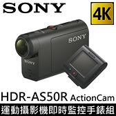 限量贈電池+16G高速卡+清潔組 SONY 4K 運動攝影機即時監控手錶組 HDR-AS50R ◆含即時檢視遙控