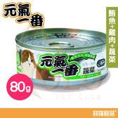 元氣一番貓罐鮪魚+雞肉+蔬菜  80g【寶羅寵品】