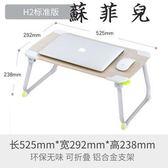 筆記本電腦書桌 做床上用大學生宿舍多功能可折疊寫字小桌子