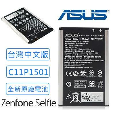 【YUI】ASUS ZenFone Selfie 原廠電池 ZE550KL 5.5吋 /C11P1501 原廠電池 華碩 ZE601KL 原廠電池 3000mAh