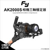 Feiyu 飛宇 AK2000S 相機三軸穩定器 專業版 跟焦器 單眼 微單 承重2.2kg 【6期0利率】薪創數位