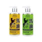 ADD+ 北海道馬油-高滋潤身體乳/ 輕滋潤身體乳(300ml)【小三美日】