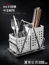 筷子籠 304不銹鋼筷子簍筒掛式瀝水廚房餐具收納盒家用置物架『快速出貨』