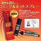情趣用品 日本丸榮 2H&2D 勁能持久液噴劑 10ml/瓶