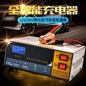 充電機 汽車電瓶充電器12v24v多功能智慧通用型大功率充滿自斷電充電機 WJ【米家科技】
