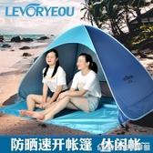 戶外沙灘帳篷海邊遮陽棚防曬速開便攜防雨全自動兒童簡易釣魚帳篷 NMS生活樂事館