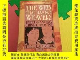 二手書博民逛書店The罕見Web That Has No Weaver: Und