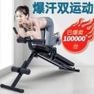 仰臥板 仰臥起坐健身器材家用健腹收腹肌美腰運動輔助器仰臥板捲腹機【幸福小屋】