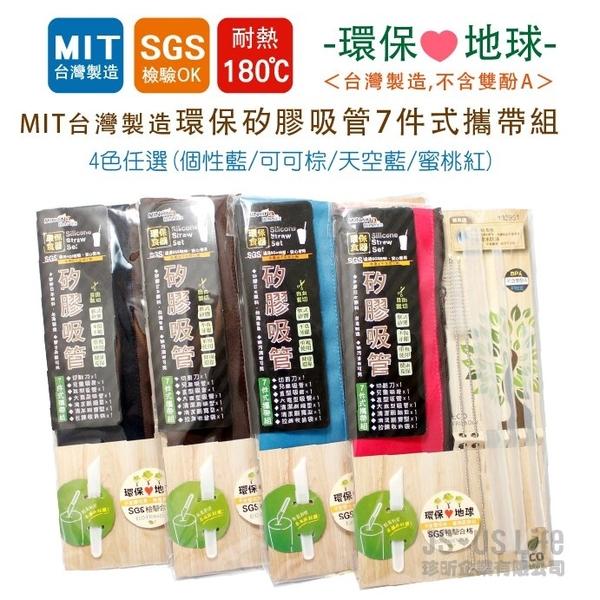 免運【珍昕】台灣製 MIT環保矽膠吸管7件式攜帶組(繽紛色~隨機出貨)/矽膠/吸管