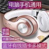 重低音藍芽耳機 頭戴式音樂耳麥手機電腦通用可接聽電話耳罩式耳機