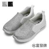 【富發牌】閃亮顯瘦厚底休閒鞋-黑/白 1BJ34