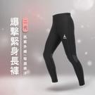 HODARLA 男女爆擊二代機能緊身長褲(慢跑 路跑 健身 訓練 束褲 台灣製≡體院≡ 3158201