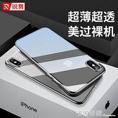 蘋果X手機殼iPhone11Pro Max硅膠XS透明XR超薄iPhoneXR防摔