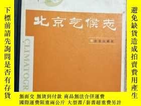 二手書博民逛書店罕見北京氣候志。6605 北京市氣象局氣候資料室 編 北京出版社