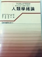 二手書博民逛書店《人類學緒論(Cultural Anthropology:A Contemporary Perspective)》 R2Y ISBN:9579464081
