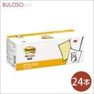 《不囉唆》3M可再貼便條紙經濟包-黃色24本 便利貼/重複貼/留言貼(不挑色/款)【A428800】