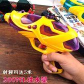 新款玩具水槍噴水槍手槍式水槍滋水槍夏日男女孩子高壓打水戰道具igo     西城故事