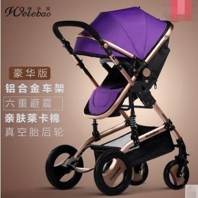 四輪避震嬰兒手推車豪華版【藍星居家】