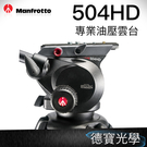 Manfrotto 504 HD 專業油...
