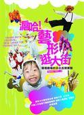 (二手書)滬哈!藝形逛大街:環境劇場的淡水街頭實驗