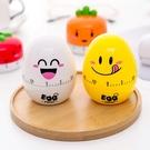 計時器 創意雞蛋蔬菜計時器提醒器學生可愛小鬧鐘靜音家用廚房烘焙定時器【快速出貨八折下殺】