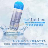 潤滑液 Nacl自然柔和免洗清爽潤滑液 (藍) 360ml『迎中秋』
