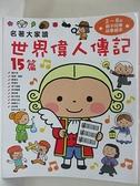 【書寶二手書T9/少年童書_DTQ】名著大家讀世界偉人傳記15篇_西本雞介, 橫山洋子,  奚靜
