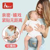 寶寶嬰兒背帶腰凳單凳前抱式四季多功能輕便腰登抱小孩子坐凳加寬igo 衣櫥の秘密
