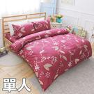 【濃情花香-棗紅】單人三件式純棉兩用被床包組
