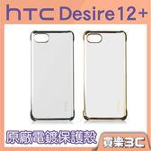 HTC Desire 12+ 原廠 電鍍保護殼,UV透明背蓋防水紋 設計、電鍍質感,聯強代理