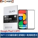 【默肯國際】IN7 Google Pixel 5 (6吋) 高清 高透光2.5D滿版9H鋼化玻璃保護貼 疏油疏水 鋼化膜