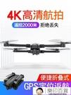 空拍機 gps無人機航拍器超長續航4K高清專業飛行器玩具2000米遙控飛機 樂印百貨