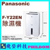 現貨 Panasonic 國際牌 F-Y22EN除濕機 公司貨 11公升 底部滑輪設計(萬向輪) F Y22EN適用坪數於14坪 FY22EN