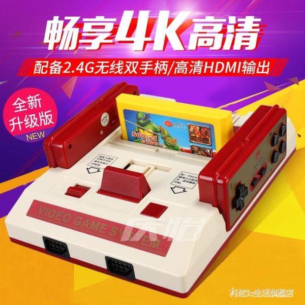 智能高清4K電視游戲紅白機 8位插FC卡無線雙手柄懷舊經典 BS21064『科炫3C』TW