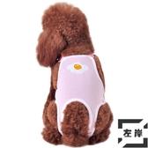 狗狗生理褲月經褲女狗小型寵物可替換衛生巾母狗用【左岸男裝】