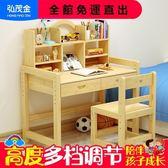兒童書桌 學習桌兒童書桌家用小學生可升降課桌簡約經濟實木寫字臺桌椅套裝WY