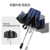 雨傘反向折疊傘全自動車用反向傘黑膠防曬防紫外線晴雨傘兩用男女 韓趣優品☌