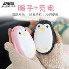 企鵝便攜式暖手寶女可愛迷你usb可充電暖...