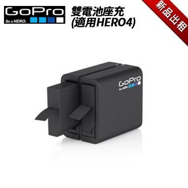【GOPRO配件出租】HERO4 雙電池充 原廠商品 (最新趨勢以租代替買)
