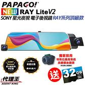 PAPAGO! NEW RAY Lite V2 SONY 星光夜視 電子後視鏡 行車紀錄器 贈32G